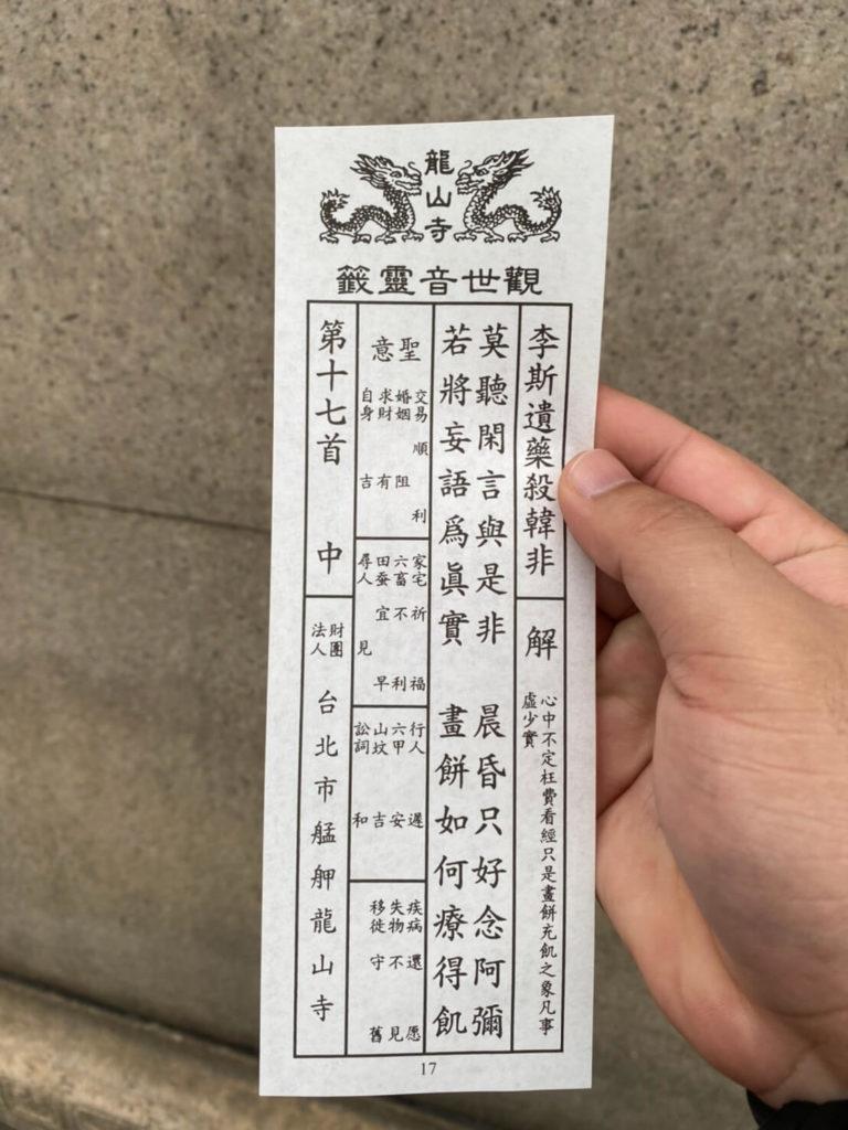 龍山寺_占い
