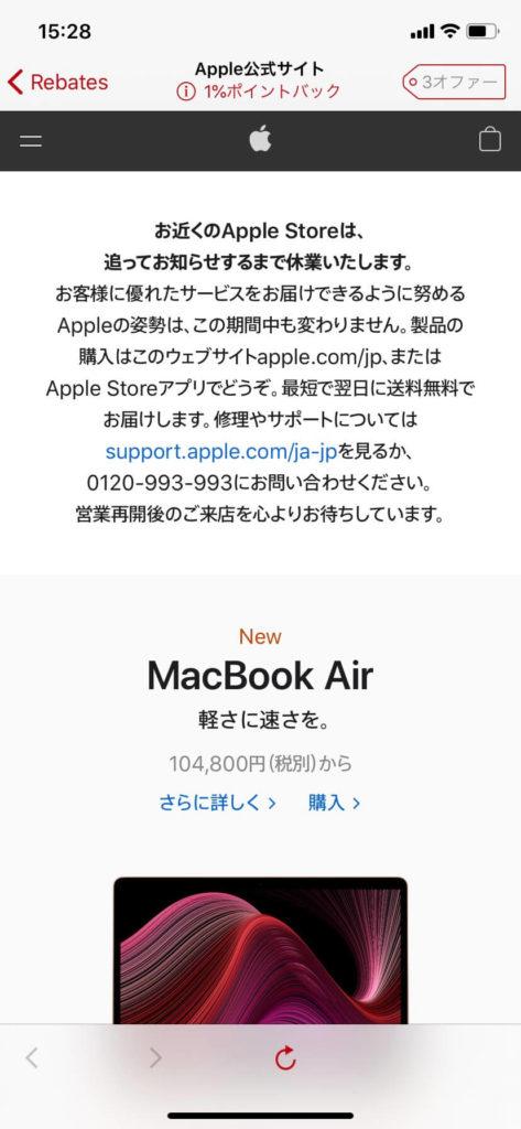 apple公式TOP